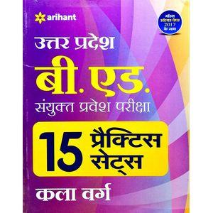 Uttar Pradesh B.Ed Sayunkt Pravesh Pariksha 15 Practice Sets Kala Varg Model Solved Paper 2017 Ke Sath By Arihant Experts-(Hindi)
