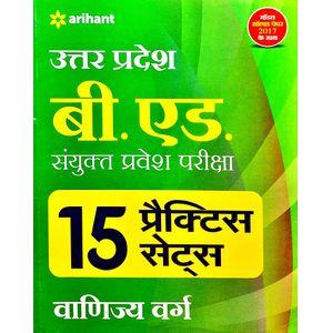 15 Practice Sets Uttar Pradesh B.Ed Sanyukt Pravesh Pariksha Vanijya Varg Model Solved Paper 2017 Ke Sath By Arihant Experts-(Hindi)