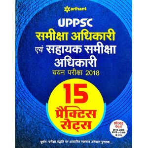 15 Practice Sets Uppsc Samiksha Adhikari Sahayak Samiksha Adhikari Exam 2018 Solved Paper 2016, 2015, 2013, 2010 Ke Sath By Arihant Experts-(Hindi)