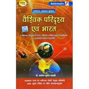 Vaishik Paridrashay Evam Bharat By Dr Alok Kumar Swami-(Hindi)