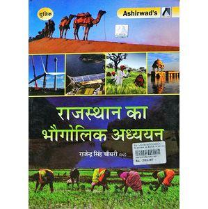 Rajasthan Ka Bhaugolik Adhyayan By Rajendra Singh Chaudhary-(Hindi)