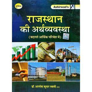 Rajasthan Ki Arthvyavastha By Dr Alok Kumar Swami-(Hindi)