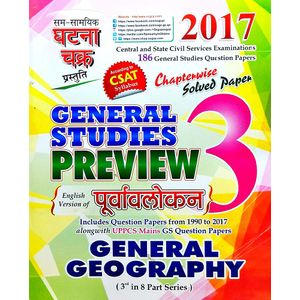Ghatna Chakra General Studies Preview -3 General Geography By Ssgcp Group-(English)
