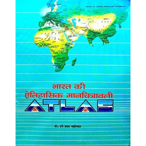 Historical Atlas Of India By Dr Hari Prasad Thapliyal-(Hindi)