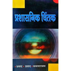 Prashasnik Chintak By Dr Ravindra Prashad, B S Prashad, P Satyana-(Hindi)