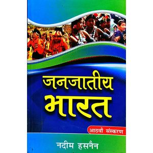 Janjatiya Bharat By Nadim Husnein-(Hindi)
