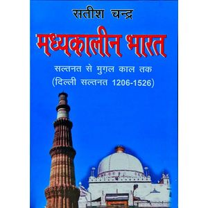 Madhyakalin Bharat Saltanat Se Mughal Kaal Tak 1206-1526 By Satish Chandra-(Hindi)