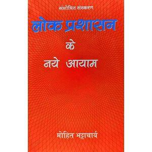 Lok Prashasan Ke Naye Ayam By Mohit Bhattarcharya-(Hindi)