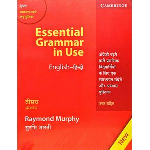 Essential Grammar In Use: English - Hindi By Raymond Murphy-(Hindi)
