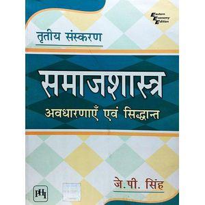 Samajsastra Avdharnaye Evam Siddhanth By J P Singh-(Hindi)