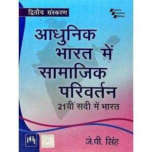 Adhunik Bharat Mein Samajik Parivartan By J P Singh-(Hindi)