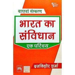 Bharat Ka Samvidhan Ek Parichay By Brajkishore Sharma-(Hindi)