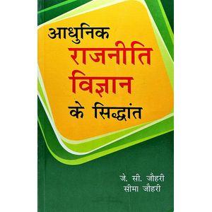 Adhunik Rajniti Vigyan Ke Siddhant By J C Jauhari, Seema Jauhari-(Hindi)