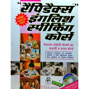 Rapidex English Speaking Course With Cd By R K Gupta-(Hindi)
