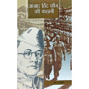 Aazad Hind Fauj Ki Kahani By S A Ayyar-(Hindi)