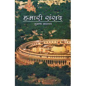 Humari Sansad By Subhash Kashyap-(Hindi)