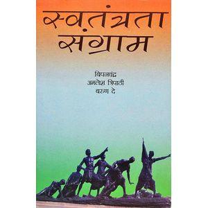 Savtantarta Sangram By Amlesh Tripathi Bipinchander-(Hindi)