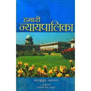 Hamari Nyaypalika By Balmukund Agarwal-(Hindi)