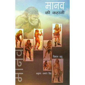 Manav Ki Kahani By Biman Basu-(Hindi)