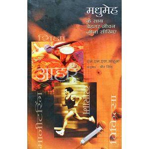 Madhumeh Ke Saath Behtar Jeevan Jeena Sikhiye By M M S Ahuja-(Hindi)