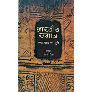 Bhartiya Samaj By Shyamacharan Dube-(Hindi)