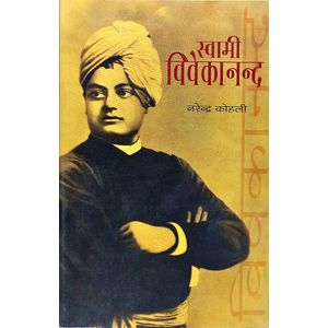 Swami Vivekananda By Narendra Kohli-(Hindi)
