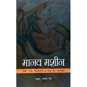 Manav Machine By R L Bijlani, S K Manchanda-(Hindi)