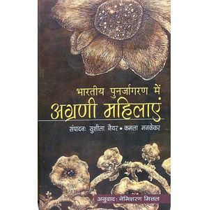 Bhartiya Punjagaran Main Agrani Mahilayan Kamla By Mankekar Sushila-(Hindi)