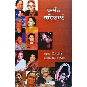 Karmath Mahilayen By Ritu Menon-(Hindi)