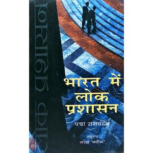 Bharat Mein Lok Prashasan By Pajha Ramchandan-(Hindi)
