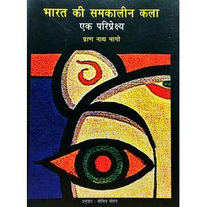 Bharat Ki Samakaleen Kala Ek Pariprekshya By Pran Nath Mago-(Hindi)