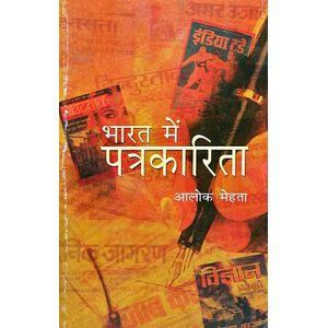 Bharat Mein Patrakarita By Alok Mehta-(Hindi)