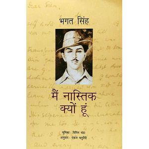 Main Nastik Kyon Hoon By Bipan Chandra-(Hindi)