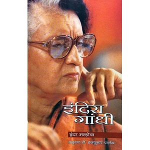 Indira Gandhi By Inder Malhotra-(Hindi)