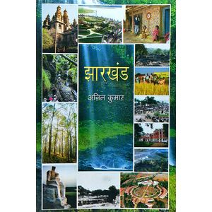 Jharkhand By Anil Kumar-(Hindi)