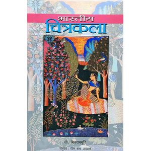 Bhartiya Chitrakala By C Sivaramamurti-(Hindi)