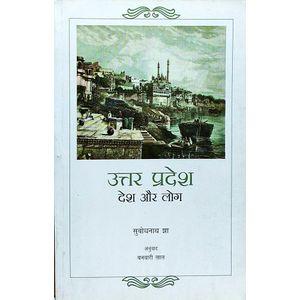 Uttar Pardesh Desh Aur Log By Subodhanath Jha-(Hindi)