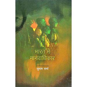 Bharat Mein Manavadhikar By Subhash Sharma-(Hindi)