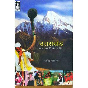 Uttarakhand Lok Sanskriti Aur Sahitya By Dev Singh Pokhariya-(Hindi)