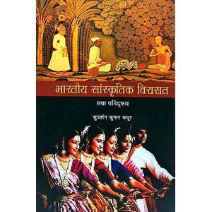 Bhartiya Sanskritik Virasat Ek Paridrishya By Sudarshan Kumar Kapoor-(Hindi)