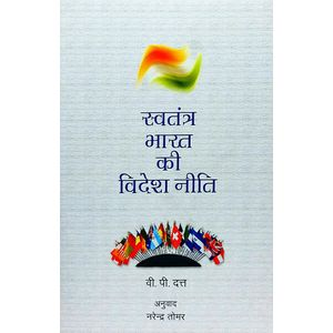 Swatantra Bharat Ki Vidhesh Niti By V P Dutt-(Hindi)