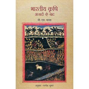 Bharatiya Krishi Aazadi Kay Baad By G S Bhalla-(Hindi)