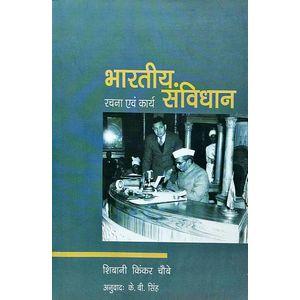 Bharatiya Samvidhan Rachna Aivam Karya By Shibani Kinkar Chaubey-(Hindi)