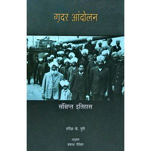 Ghadar Andolan Sankshipt Itihaas By H K Puri-(Hindi)