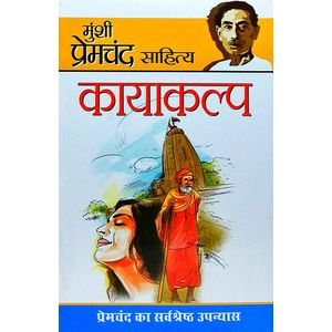 Kayakalp By Prem Chand-(Hindi)