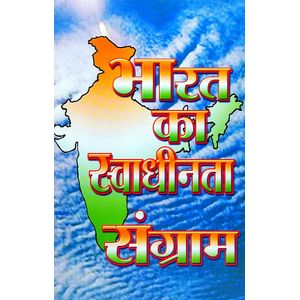 Bharat Ka Swadhinta Sangram By Avdesh Kumar Chaturvedi-(Hindi)