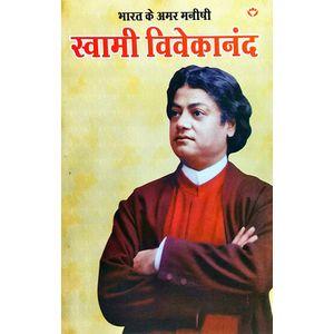 Bharat Ke Amar Manishi Swami Vivekanand By Bhawan Singh Rana-(Hindi)