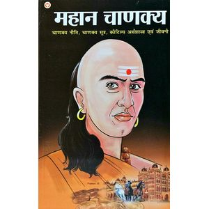 Mahan Chanakya Jivani Aur Samgra Sahitya By Rajeshwar Mishra-(Hindi)