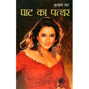 Ghat Ka Patthar By Gulshan Nanda-(Hindi)