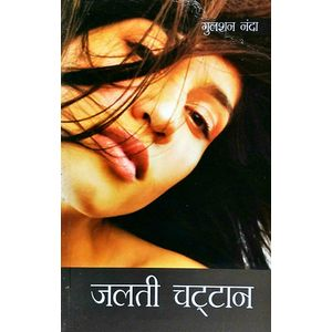 Jalti Chhattan By Gulshan Nanda-(Hindi)